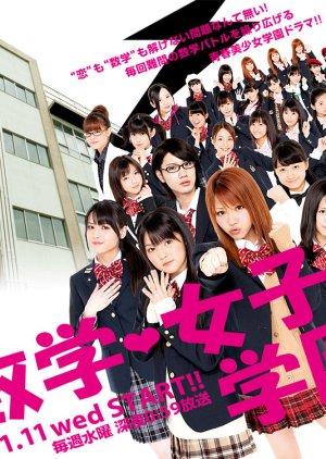 Suugaku Joshi Gakuen (2012) poster