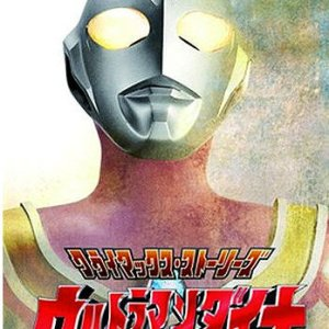 Ultraman Dyna (1997) photo