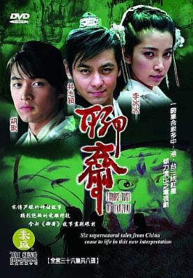 Xin Liao Zhai Zhi Yi (2005) poster