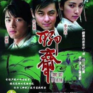 Xin Liao Zhai Zhi Yi (2005) photo