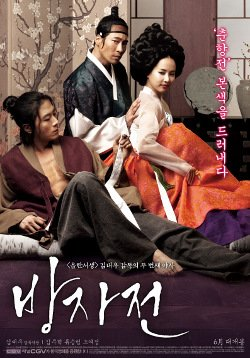 The Servant (2010) photo
