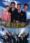 - The Popular Dramas List 3 (HK) -