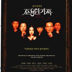 The Quiet Family (1998) photo