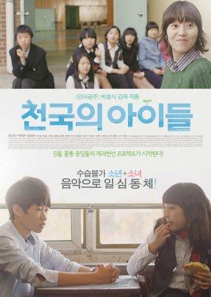 Children in Heaven (2012) poster