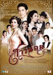 Sao Noi thai drama review