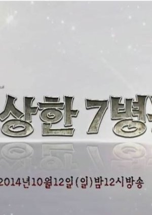 Drama Special Season 5: Ward 7