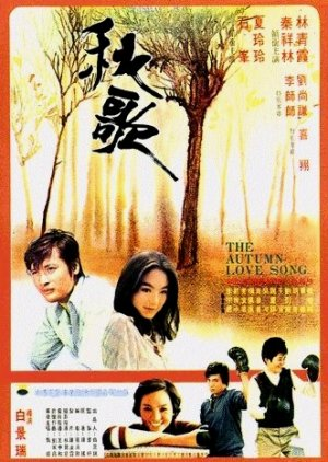 Autumn Love Song  (1976) poster