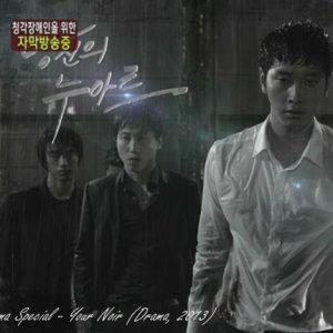 Drama Special Season 4: Your Noir (2013) photo