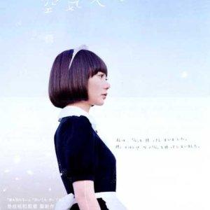 Air Doll (2009) photo
