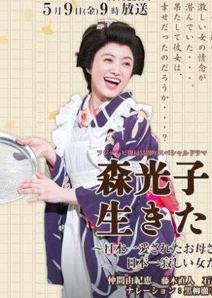 Mori Mitsuko wo Ikita Onna (2014) poster