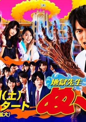 Jigoku Sensei Nube Episode 1-10 END Sub Indo thumbnail
