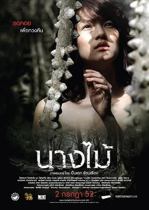 Nymph (2009) poster