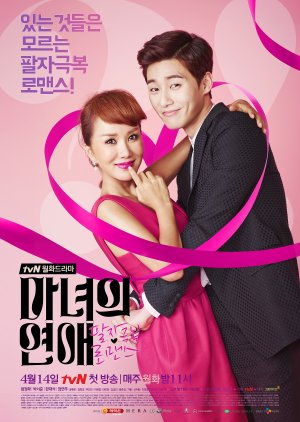 Witch's Romance (2014) poster