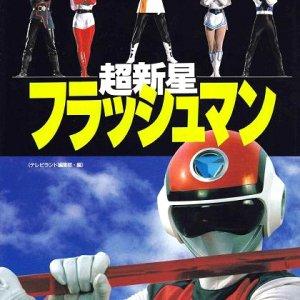 Choushinsei Flashman: The Movie (1986) photo