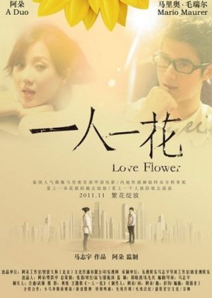 To Each Flower (2011) poster