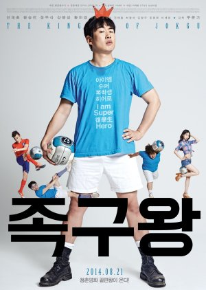 The King of Jokgu (2014) poster