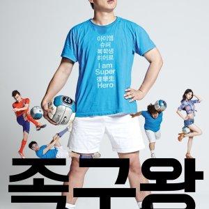 The King of Jokgu (2014)