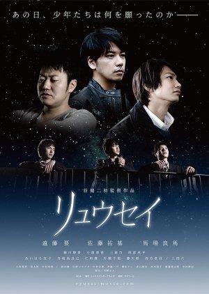 Ryusei (2014) poster