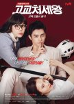 High School King of Savvy korean drama review