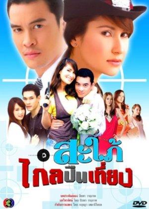 Sapai Glai Peun Tiang (2009) poster