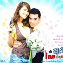Sapai Glai Peun Tiang (2009) photo