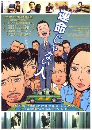 A Stranger of Mine (2005) poster