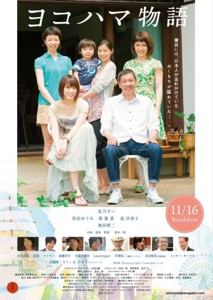 Yokohama Monogatari (2013) poster
