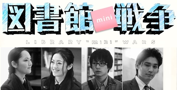 """Library """"mini"""" Wars: Message in a Book (2013) poster"""