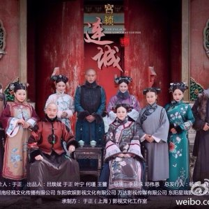 The Palace 3: The Lost Daughter (2014) photo