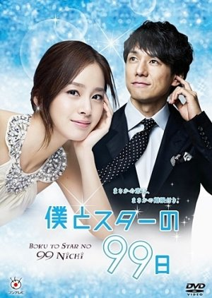 Boku to Star no 99 Nichi (2011) poster