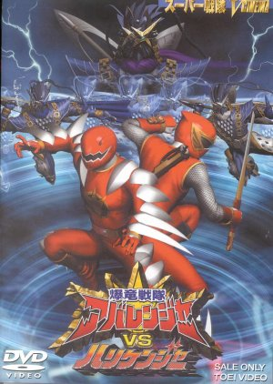 Bakuryuu Sentai Abaranger vs. Hurricaneger