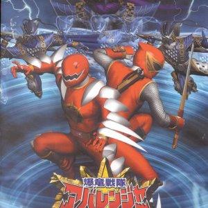 Bakuryuu Sentai Abaranger vs. Hurricaneger (2004) photo