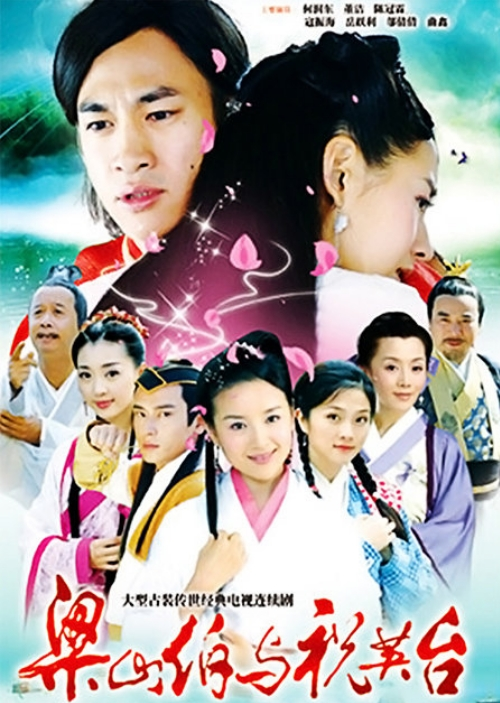 butterfly lovers movie 2008