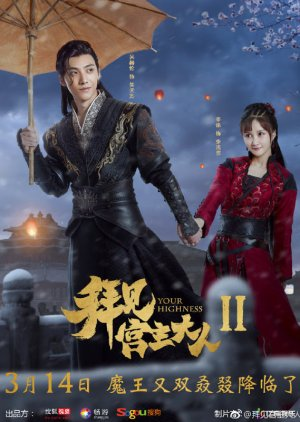 Your Highness 2 (2019) poster