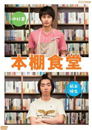 Bookshelf Restaurant (2015) poster