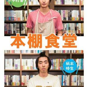 Bookshelf Restaurant (2015) photo