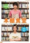Bookshelf Restaurant