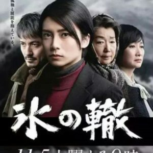 Koori no Wadachi (2016) photo