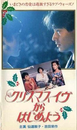 Christmas Eve: Kara Hajime You (1991) poster