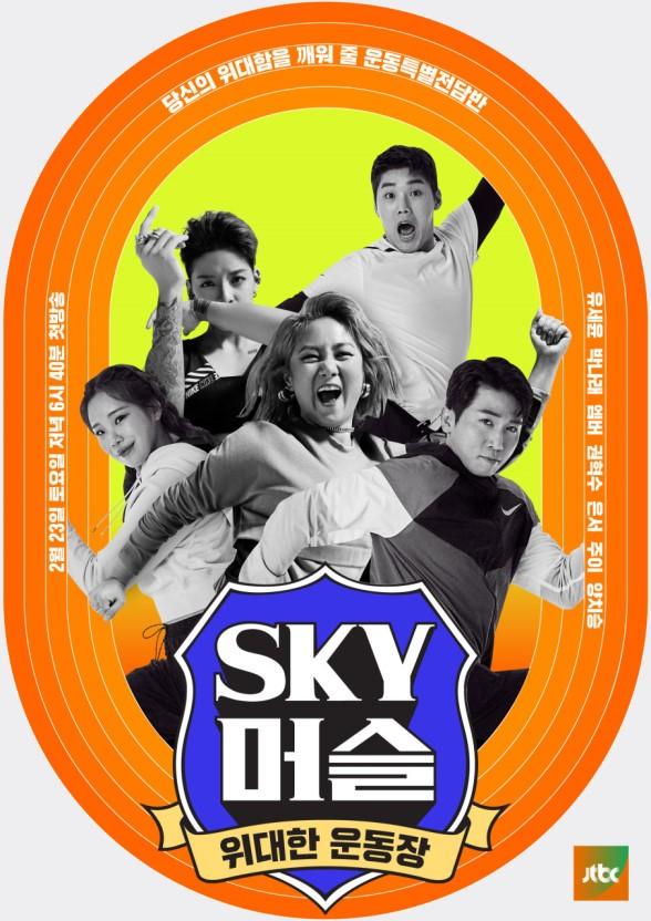 variety show korea Tema Olahraga