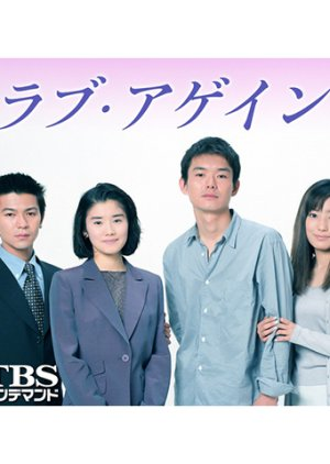 Love Again (1998) poster