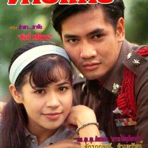 Kao Waan Hai Noo Pen Sai Lub (1991) photo