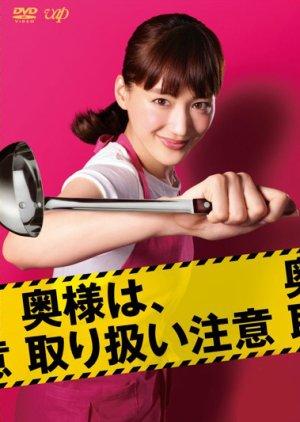 Okusama wa, Tori Atsukai Chui (2017) poster