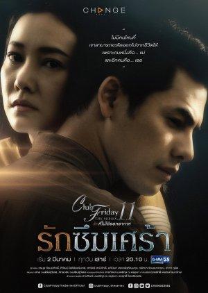 Club Friday The Series Season 11: Ruk Seum Sao (2019) poster