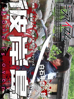 Higanjima - Love Is Over