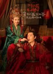 The Story of Ming Lan chinese drama review