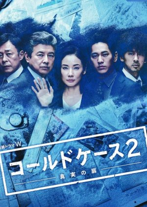 Cold Case: Shinjitsu no Tobira 2