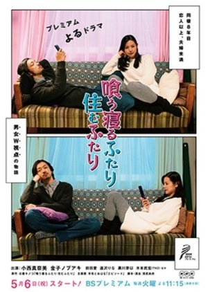 Kuu Neru Futari Sumu Futari (2014) poster