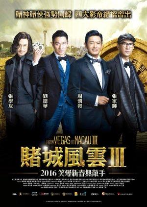 From Vegas to Macau III (2016) poster