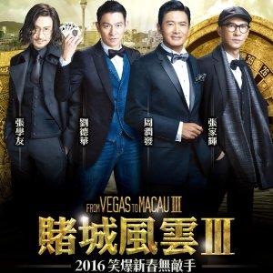 From Vegas to Macau III (2016) photo